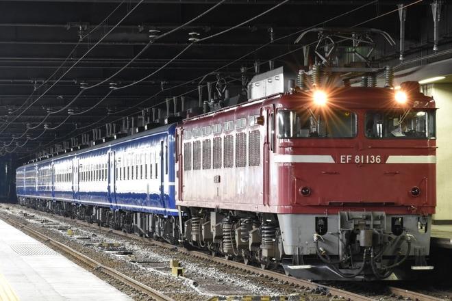 【JR東】急行津軽に使用される12系6両の送り込み