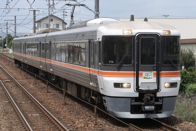【JR海】373系使用の臨時急行「しずおかお茶づくし号」運転