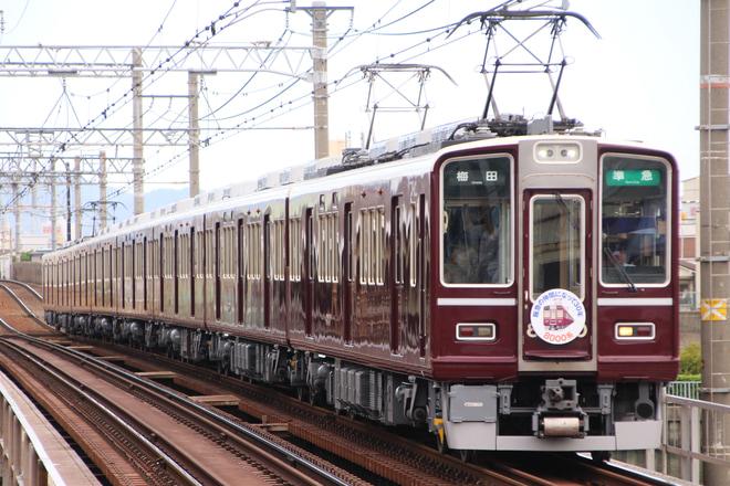 【阪急】8000系車両誕生30周年記念列車第二弾