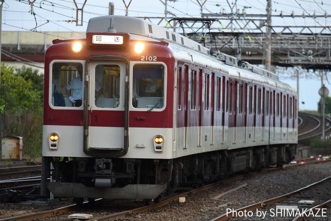 【近鉄】2000系 XT02 出場回送