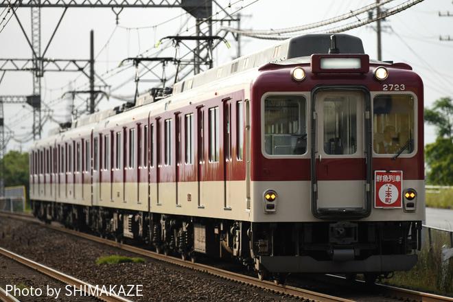 【近鉄】2610系X23による鮮魚列車代走