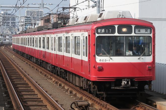 【京急】800形の定期運用が終了