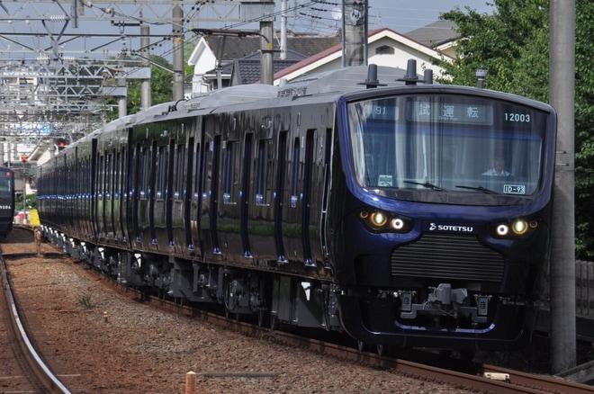 【相鉄】12000系12103F(12103×10)性能確認試運転