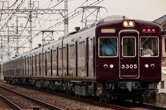 【阪急】3300系3305Fが出場試運転を実施