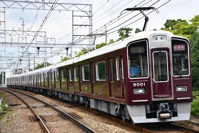 【阪急】9000系9001F 出場試運転
