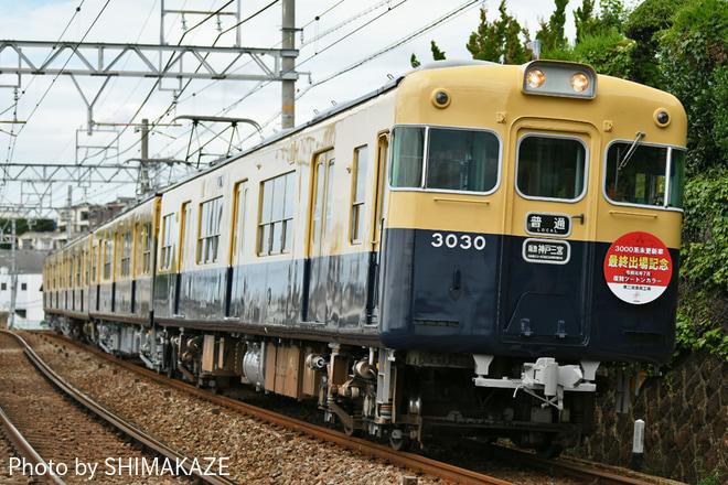 【山陽】3000系 3030Fツートンカラー復刻塗装後初営業運転