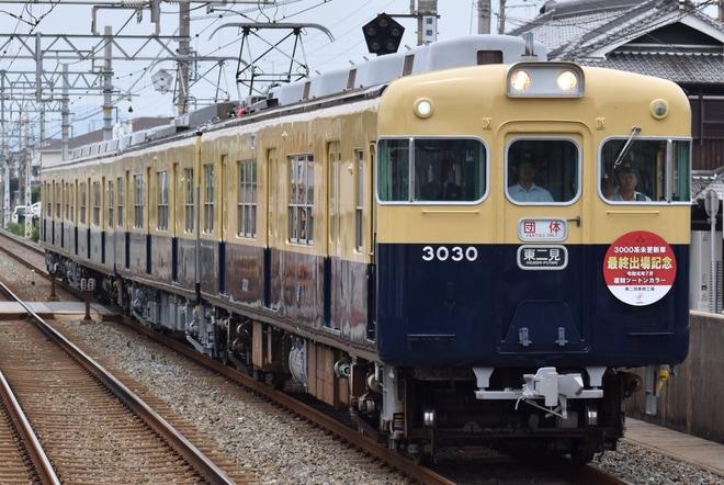 【山陽】3000系3030F(復刻塗装)団体列車でデビュー