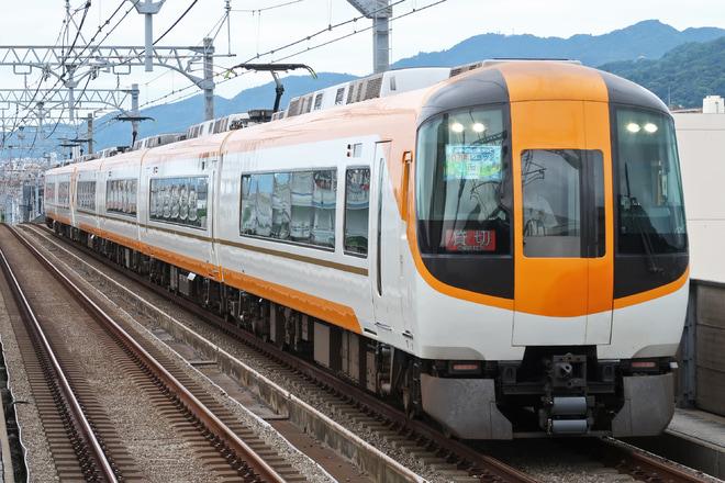 【近鉄】「阪神・近鉄つながって10周年記念ツアー 第五弾」運転
