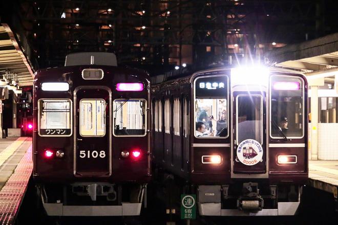 【阪急】8000系8004F、30周年記念装飾後初めて能勢電鉄に入線