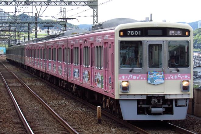 【京王】7000系7801F高幡不動へ返却