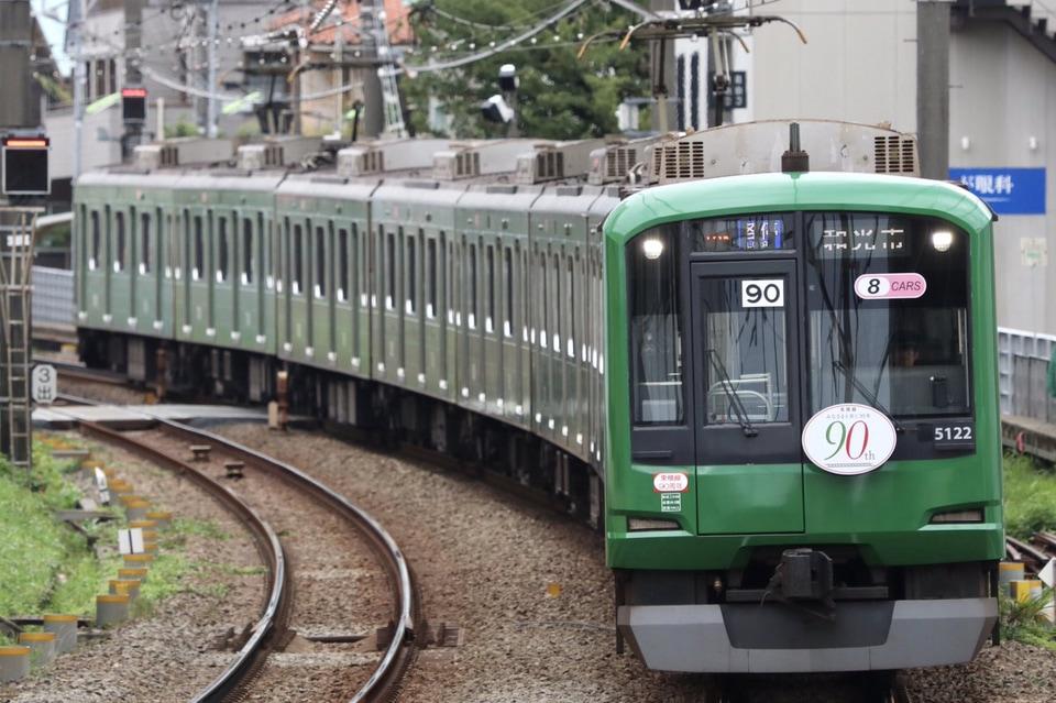 東横 線 運行