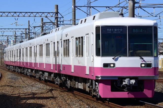 新京成】8800形8814編成 千葉線へ直通運転開始  2nd-train鉄道ニュース