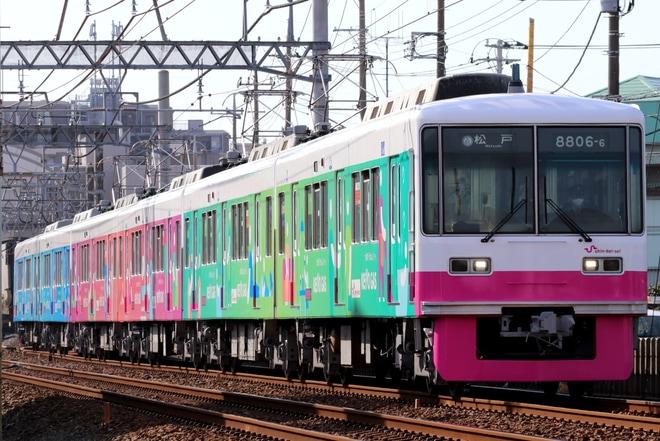 新京成】8800形8806編成に京葉ガスのラッピング |2nd-train鉄道ニュース